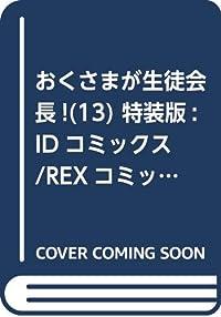 おくさまが生徒会長! (13) 特装版 (REXコミックス)