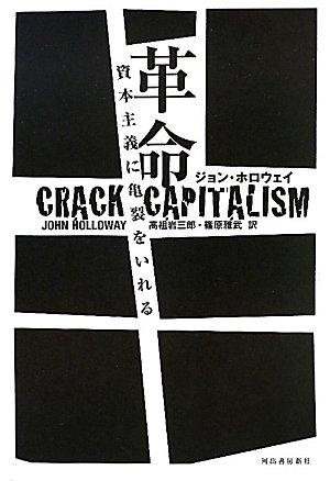 革命---資本主義に亀裂をいれる