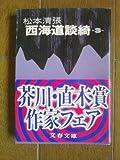 西海道談綺 (3) (文春文庫)