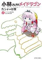 小林さんちのメイドラゴン カンナの日常 第07巻