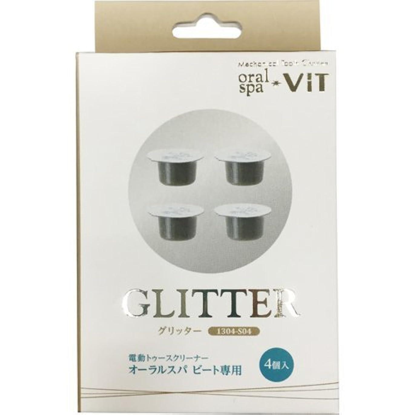 アイドルシェルター魅力電動トゥースクリーナー oral spa VIT(オーラルスパビート)専用グリッター スペアミント 4個入