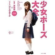少女ポーズ大全 CD- ROM付 (コスミック・アート・グラフィック)