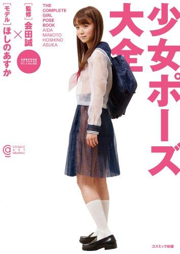 少女ポーズ大全 CD- ROM付 (コスミック・アート・グラフィック) -