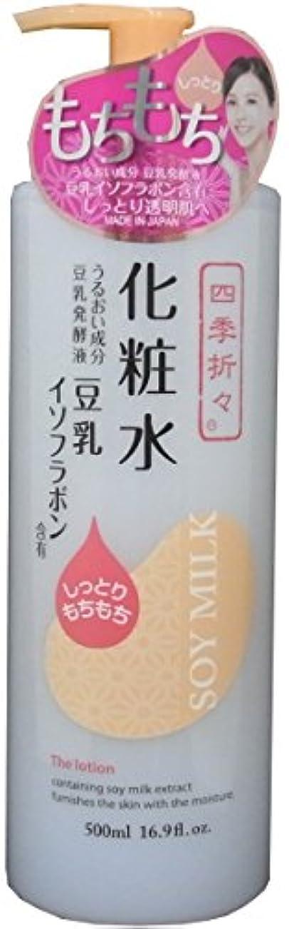 ローブリブ不適四季折々 豆乳イソフラボン化粧水