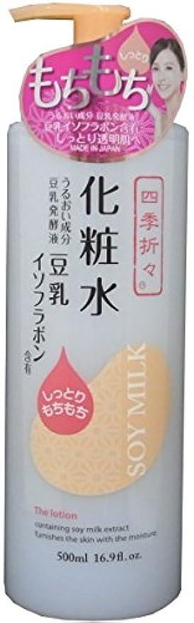 少なくともスキャンよろしく四季折々 豆乳イソフラボン化粧水