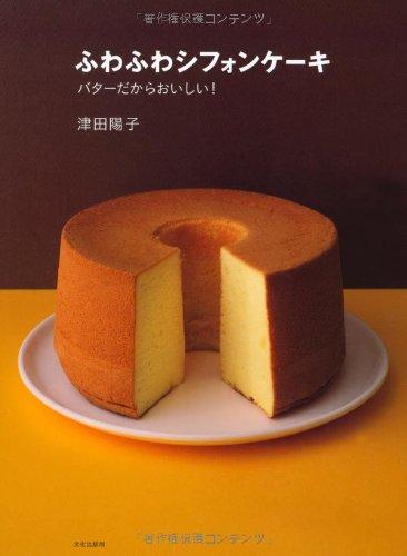 ふわふわシフォンケーキ バターだからおいしい!の詳細を見る