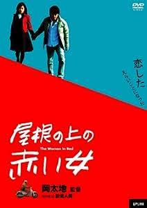 屋根の上の赤い女 [DVD]