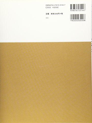 構造計算書で学ぶ木構造―金物設計の手引き