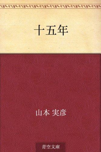 Amazon.co.jp: 十五年 eBook: ...