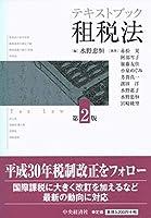 テキストブック租税法(第2版)