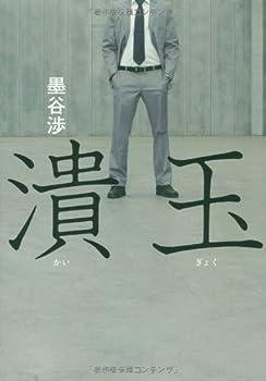 潰玉(かいぎょく)