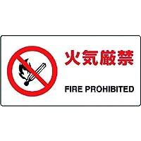 ユニット JIS規格標識 火気厳禁 818-01B