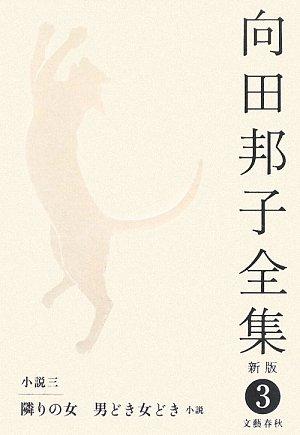 向田邦子全集〈3〉小説3 隣りの女、男どき女どき 小説の詳細を見る