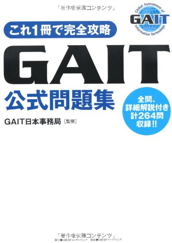 これ1冊で完全攻略 GAIT公式問題集の詳細を見る
