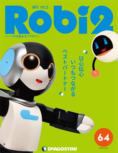 ロビ2   64号 [分冊百科] (パーツ付)