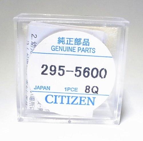 CITIZEN[シチズン]295-5600 エコドライブ用キャパシター2次電池 純正部品 端子付きMT920