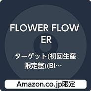 【Amazon.co.jp限定】ターゲット(初回生産限定盤)(Blu-ray Disc付)(メガジャケ付)