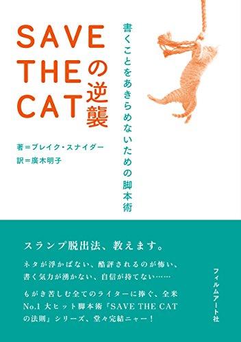 SAVE THE CATの逆襲 書くことをあきらめないための脚本術の詳細を見る
