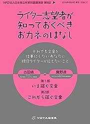 ライター志望者が知っておくべきおカネのはなし ―それでも文章を仕事にしたいあなたに現役ライターが伝えたいこと― 日本独立作家同盟セミナー講演録