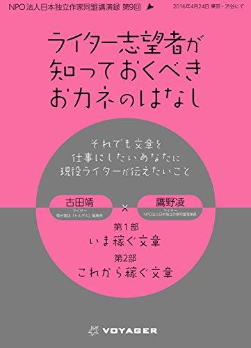 ライター志望者が知っておくべきおカネのはなし ―それでも文章を仕事にしたいあなたに現役ライターが伝えたいこと― 日本独立作家同盟セミナー講演録の詳細を見る