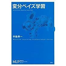 変分ベイズ学習 (機械学習プロフェッショナルシリーズ)