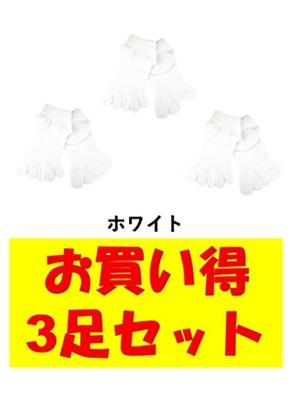 贅沢なバラエティベジタリアンお買い得3足セット 5本指 ゆびのばソックス ゆびのば アンクル ホワイト Mサイズ 25.0-27.5cm YSANKL-WHT