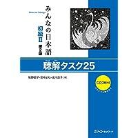みんなの日本語初級II 第2版 聴解タスク25