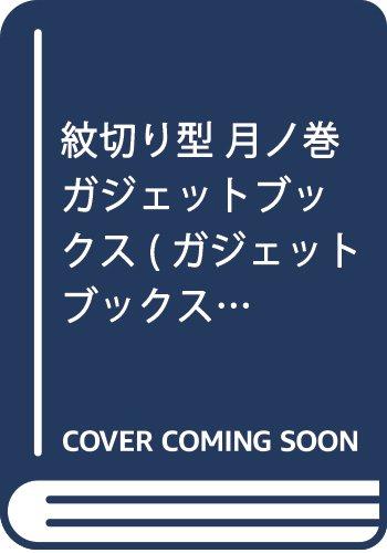 紋切り型 月ノ巻 ガジェットブックス (ガジェットブックスシリーズかたち)の詳細を見る