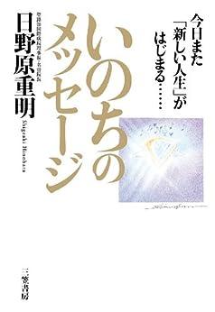 [日野原 重明]のいのちのメッセージ―――今日また「新しい人生」がはじまる・・・・・ 三笠書房 電子書籍