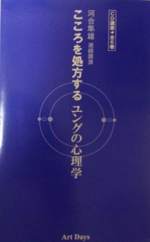 こころを処方するユングの心理学[CD]―河合隼雄連続公演 ([CD+テキスト])