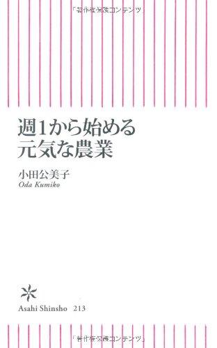 週1から始める元気な農業 (朝日新書)の詳細を見る