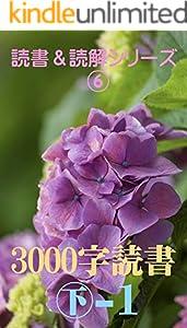 3000字読書㊦−1 読書&読解シリーズ