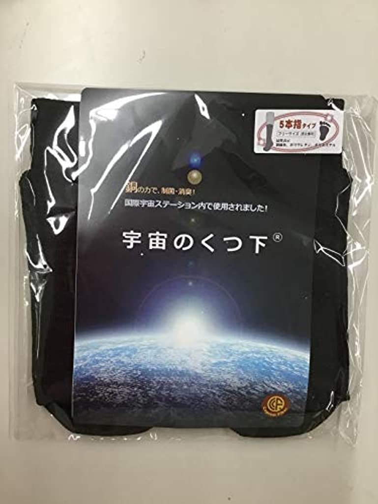 宇宙のくつ下 5本指タイプ 3足セット ブラック フリーサイズ(23-27.5cm)