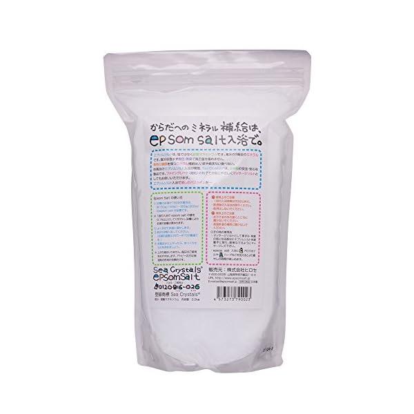 シークリスタルス 国産 エプソムソルト (硫酸...の紹介画像8