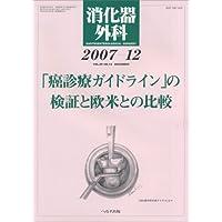 消化器外科 2007年 12月号 [雑誌]