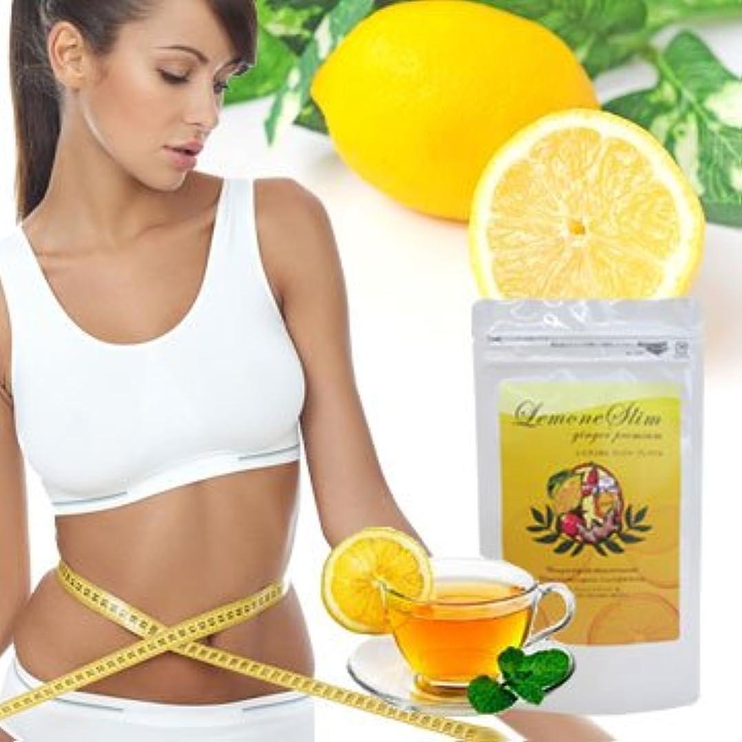 経歴調整可能区別Lemone slim ginger premium(レモネスリムジンジャープレミアム)