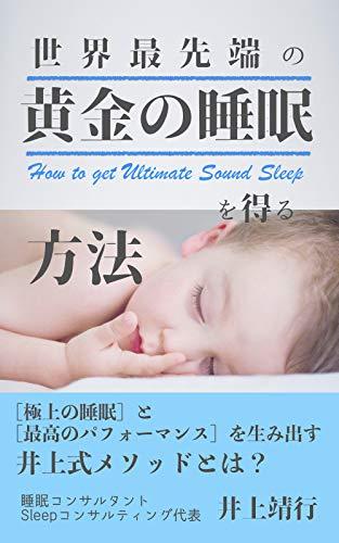 世界最先端の黄金の睡眠を得る方法: 極上の睡眠と最高のパフォーマンスを生み出す井上式メソッドとは?