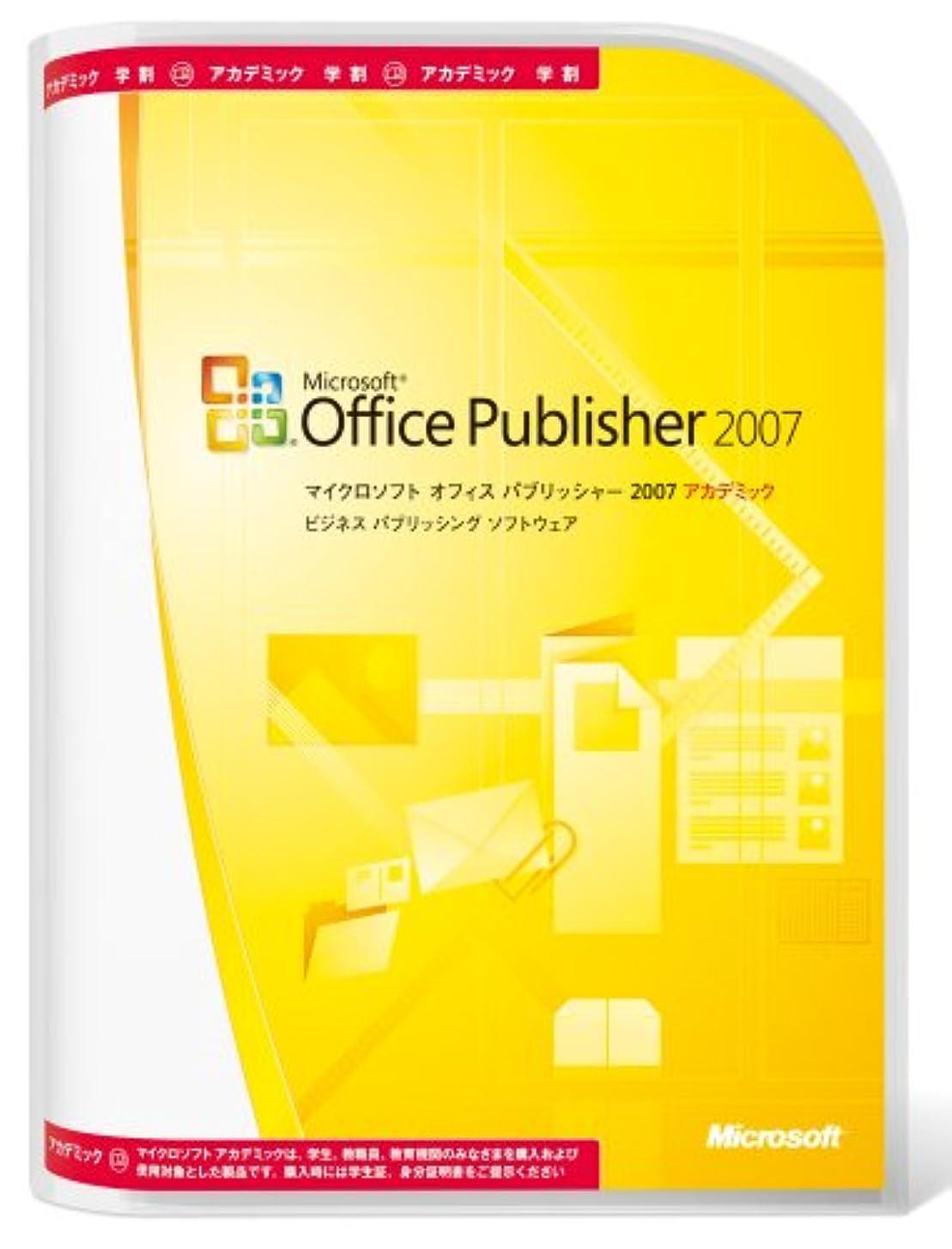 平衡ペフ申し立てられた【旧商品/メーカー出荷終了/サポート終了】Microsoft  Office Publisher 2007 アップグレード