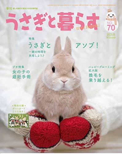 季刊 うさぎと暮らす NO70 (2018 Winter)