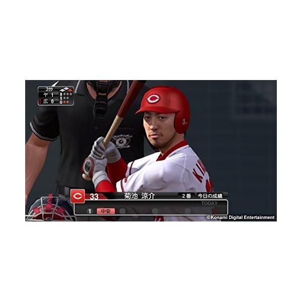 プロ野球スピリッツ2015 - PS3の紹介画像6