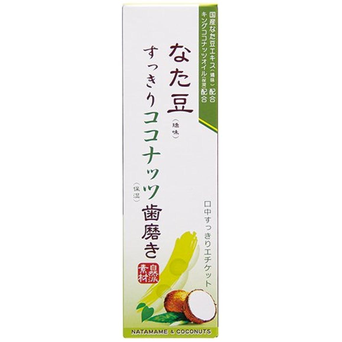 蛇行吐き出す一元化するなた豆すっきり ココナッツ歯磨き