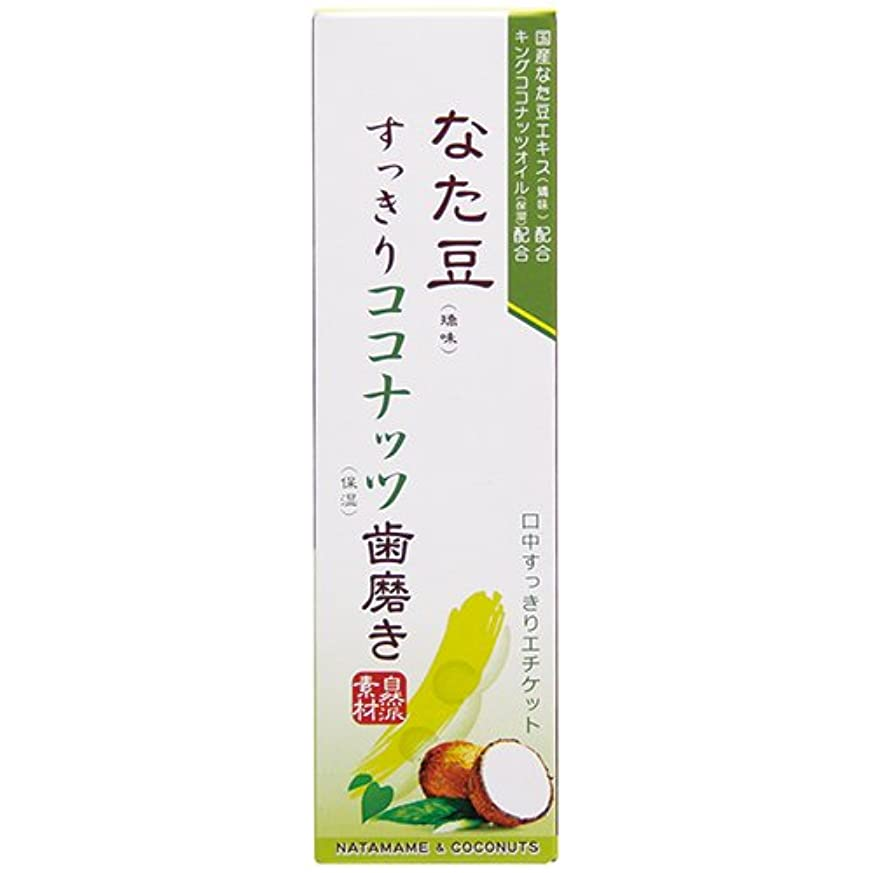 折の間に上に築きますなた豆すっきりココナッツ歯磨き粉 120g