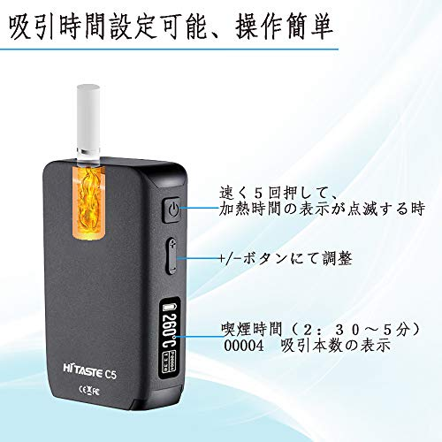 『HITASTE 加熱式電子タバコ 170-300℃固定式カップ 2:30-5分加熱調節 電池交換 吸引本数表示 連続21本黒色』の1枚目の画像