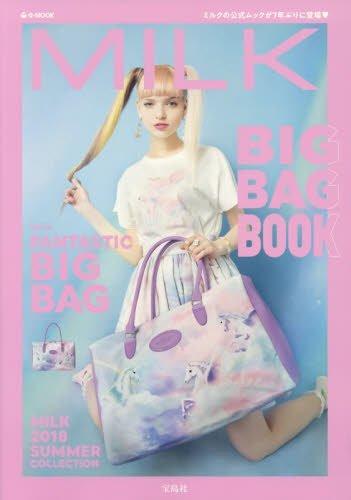 MILK BIG BAG BOOK (e-MOOK 宝島社ブランドムック)