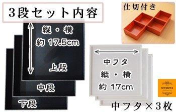 おしゃれ 重箱 紀州漆器 三段 タッパ&仕切り付 ブラック