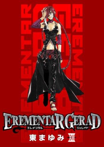 EREMENTAR GERAD(13) (BLADE COMICS)の詳細を見る