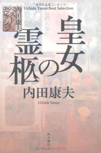 内田康夫ベストセレクション   皇女の霊柩の詳細を見る