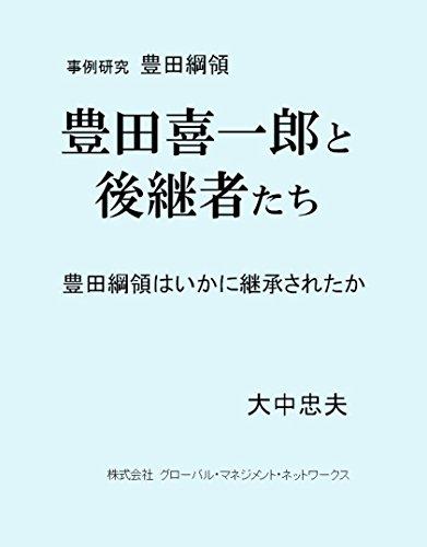 豊田喜一郎と後継者たち