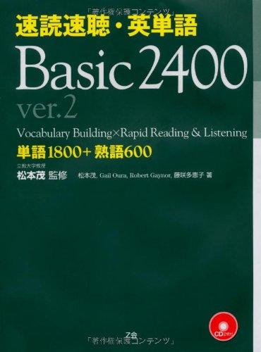 速読速聴・英単語 Basic 2400 ver.2の詳細を見る
