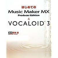 はじめてのMusic Maker MX&VOCALOID3
